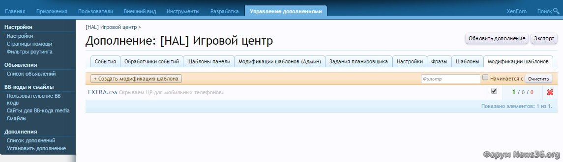 Advanced Addon Management.jpg