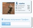 Trophy User Titles Progress by Waindigo.png