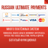 Russian Ultimate Payments